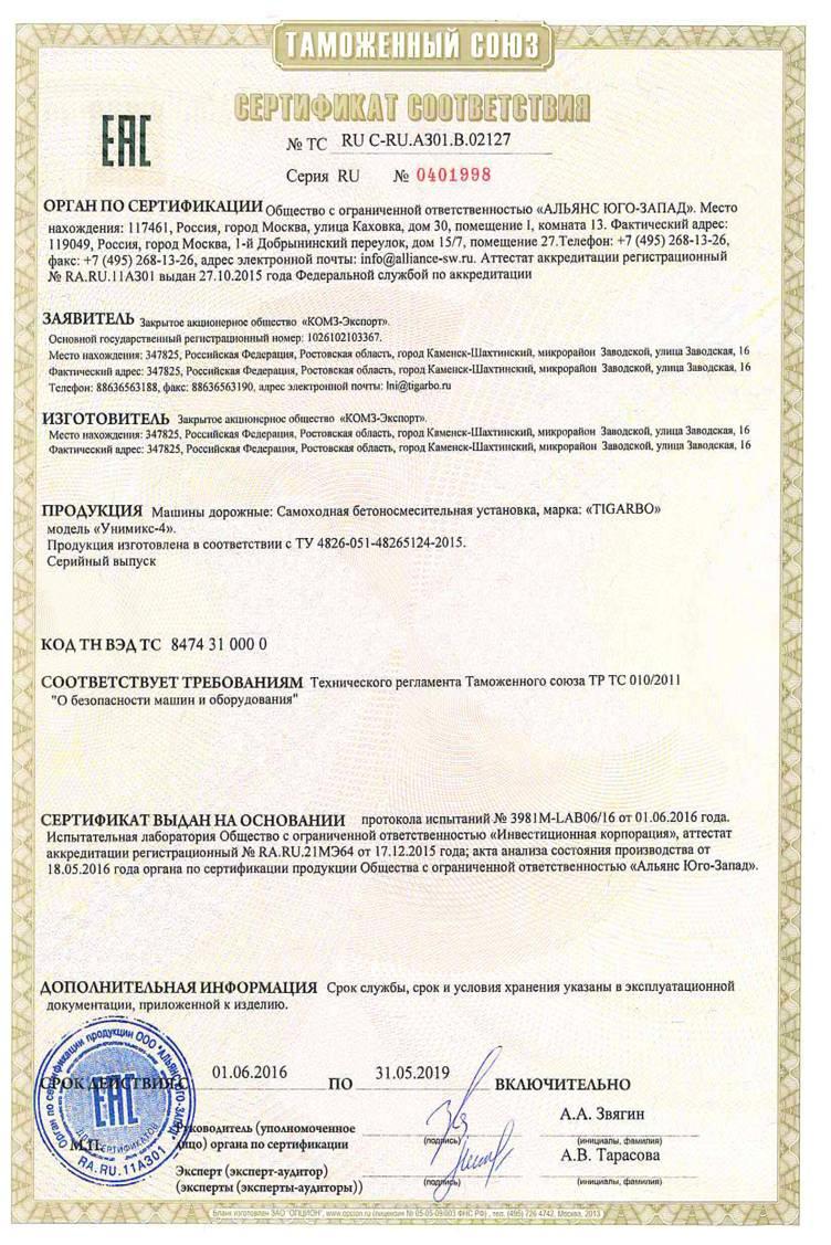 Сертификат соответствияУНИМИКС-4