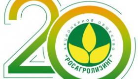 """Юбилейное"" предложение от АО ""Росагролизинг"""