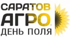 Саратов-Агро. День поля 2021